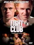 ..: MEGASHARE.INFO - Watch Fight Club Online Free :..