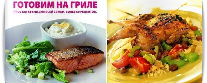Готовим на гриле - Журналы Кулинария