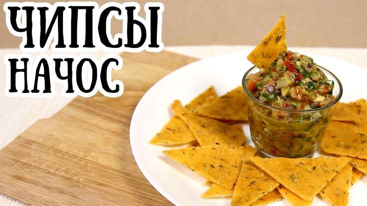 Кукурузные чипсы Начос в духовке | Мексиканская кухня [ CookBook | Рецеп...