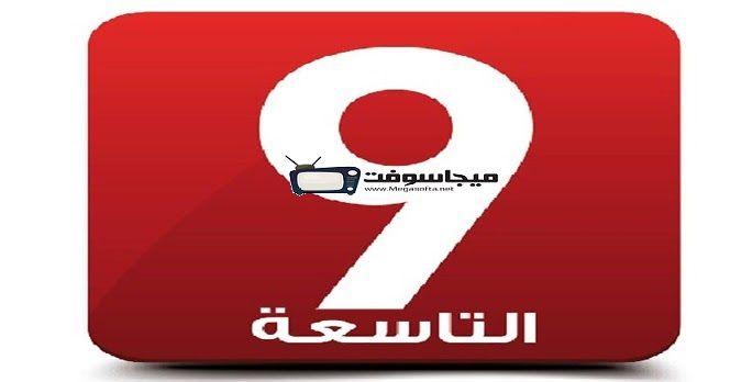 أحدث تردد قناة التاسعة التونسية Attessia Tv الجديد 2020 لجميع