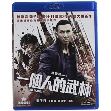 Kung Fu Jungle (2014) (Blu-ray)