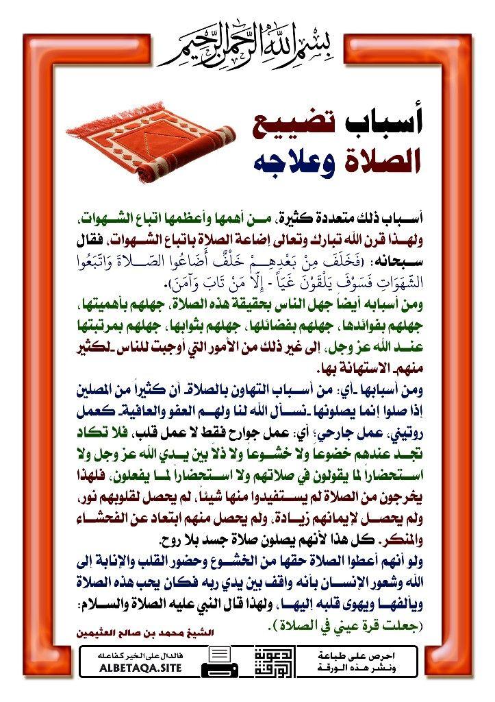 Pin By بسم الله الرحمن الرحيم On عربي Christmas Ornaments School Frame Holiday Decor