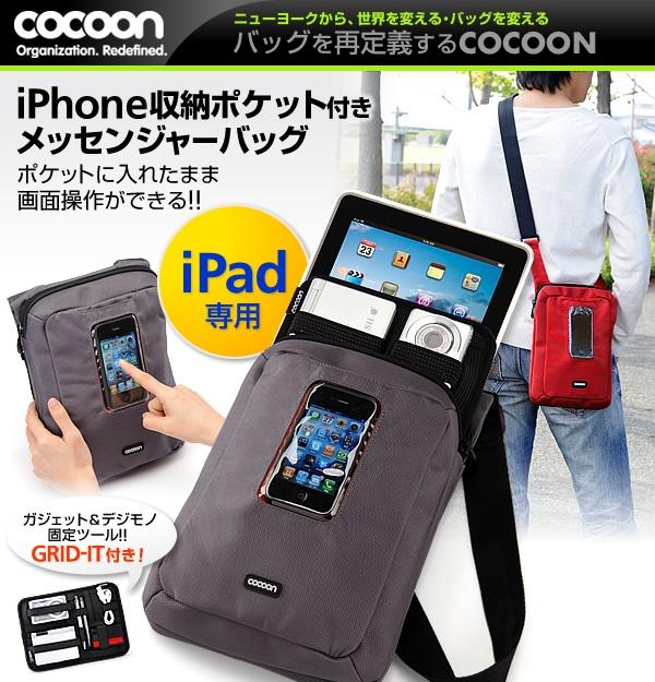 Cocoon Gramercy iPadメッセンジャーバッグ(「GRID-IT!」付属・ブラック)/CGB150BY【Mac Supply Store】