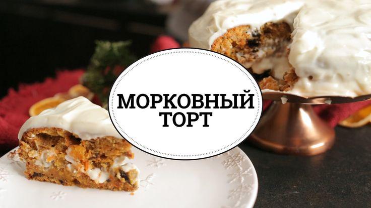 Морковный торт [sweet & flour]В последнее время морковный торт получает все большую популярность в модных кафе и кофейнях. И это неспроста. Морковный торт - это идеальное сочетание ароматных коржей с сухофруктами, орехами и нежным сливочным кремом. Такой торт не только необыкновенно вкусен, но и очень эффектен за счёт контрастного сочетания светлого крема и ярких, коричнево-оранжевых коржей!Пряного вам Нового года и Рождества! #торт #рождество #сладость #yammy #sweet #tasty