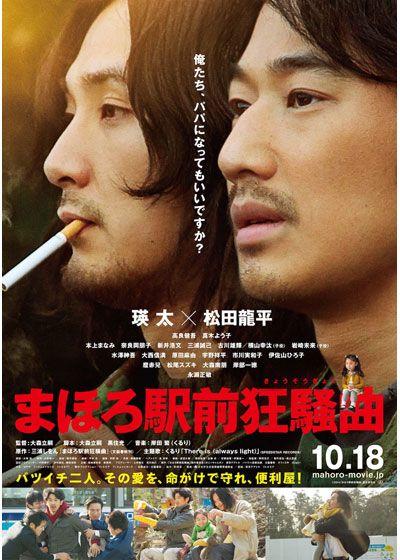 映画『まほろ駅前狂騒曲』 - シネマトゥデイ