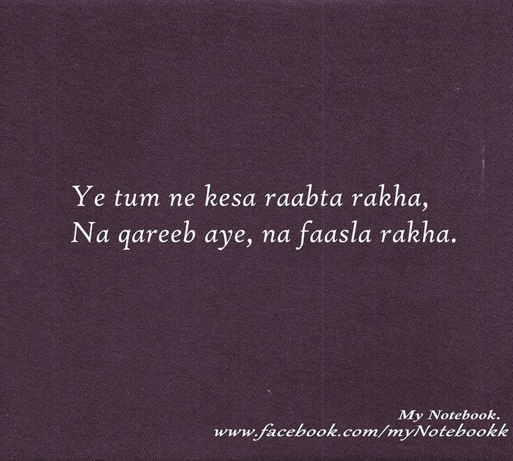 Woh paas aake bhi door thi