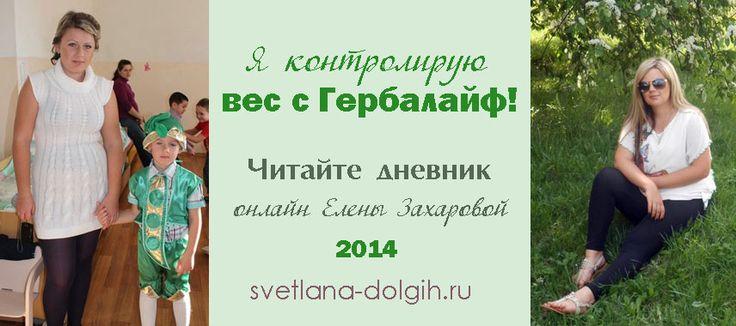 Дневник коррекции веса с Гербалайф Елены Захаровой, 2 неделя Девочки, продолжают худеть с продуктами Гербалайф и писать отзывы об этом процессе. Читайте свежий отзыв Гербалайф!