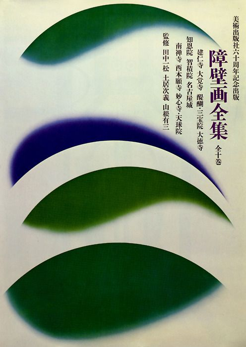 Japanese Poster: Traditional Wall Paintings. Ikko Tanaka. 1966 - Gurafiku: Japanese Graphic Design
