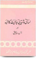 Lisani Aur Tahzeebi Jahliyat Ka Almiyah Aur Us Se Sabaq