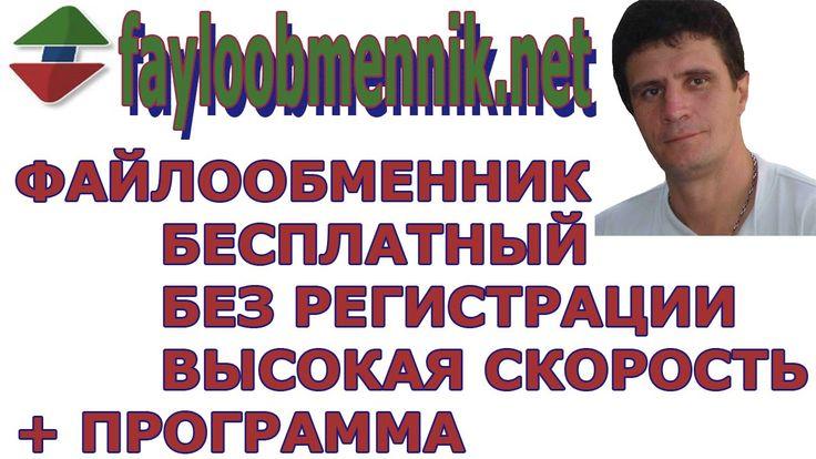 Бесплатный файлообменник с высокой скоростью fayloobmennik net