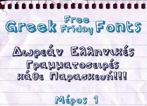 Ελληνικές Γραμματοσειρές Κάθε Παρασκευή – Μέρος 1o
