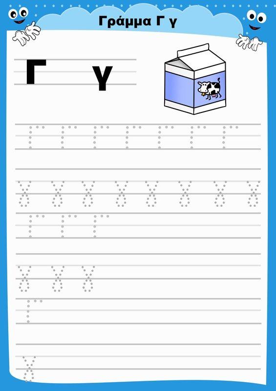Βιβλιαράκι με προασκήσεις γραφής