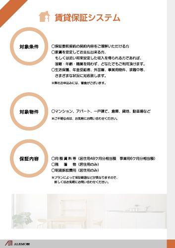 賃貸保証会社 営業ツールリーフレット 印刷デザイン 4枚組-2-表面 A4サイズ