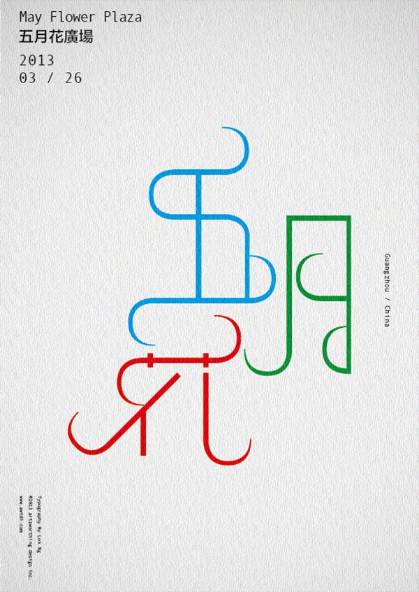 Love Guangzhou 愛廣州- experimental typographyArt and design inspiration from around the world – CreativeRoots