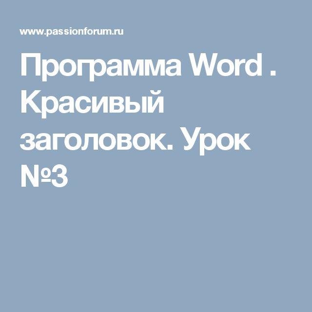 Программа Word . Красивый заголовок. Урок №3