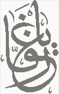 """""""Йа Гаффару"""" (О, Прощающий) Ya Gaffaru"""