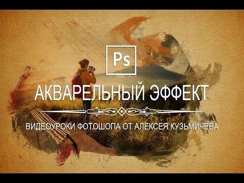 Акварельный эффект в фотошопе | Фотошоп видеоуроки онлайн