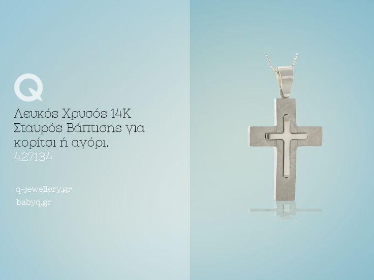 Λευκός Χρυσός 14Κ Σταυρός Βάπτισης για κορίτσι ή αγόρι.