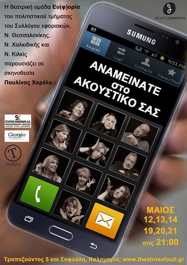"""«Αναμείνατε στο ακουστικό σας» στο θέατρο Σοφούλη Θεσσαλονίκης! 'Εσκισαν οι """"Ε(υ)φορια"""" και συνεχίζουν!"""