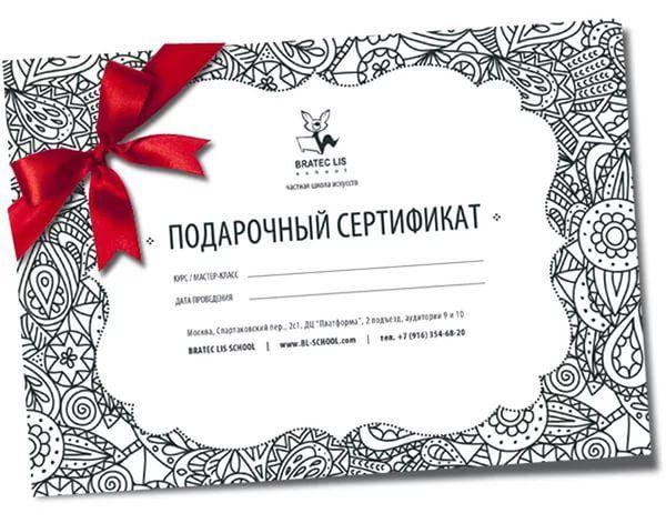 подарочный сертификат шаблон: 16 тыс изображений найдено в Яндекс.Картинках