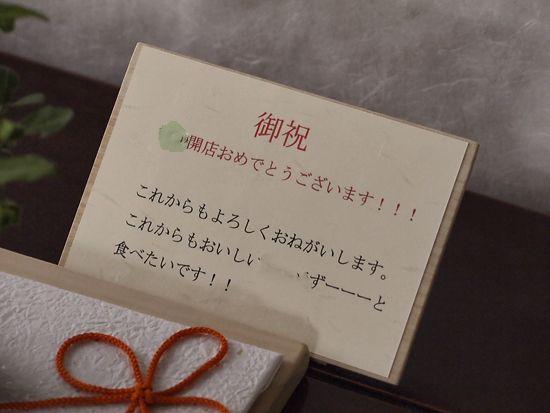 桐板を使った花ほうろオリジナルの立札。 お得意先の贈答ににはきちんと、ラフな感じにもお作りできます。
