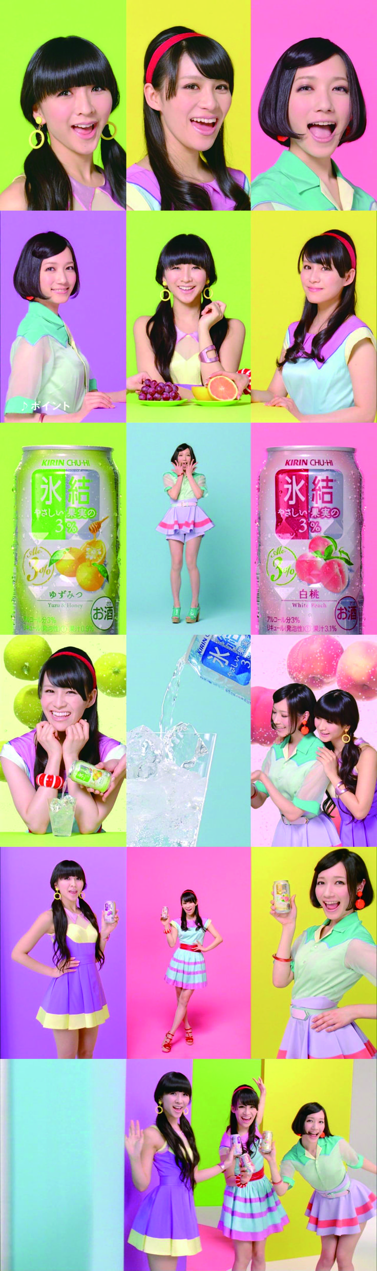 Perfume 2013 KIRIN氷結 「Triple Screen」篇