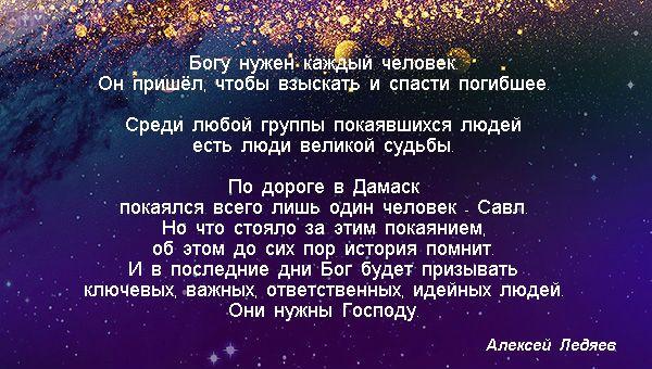 """""""Богу нужен каждый человек"""" - старший пастор церкви """"Новое поколение"""" Алексей Ледяев  http://www.ng.lv/"""