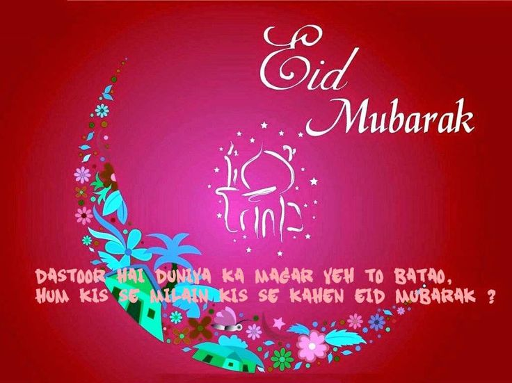 Eid-mubarak-2015-greeting-cards-designsmag-12