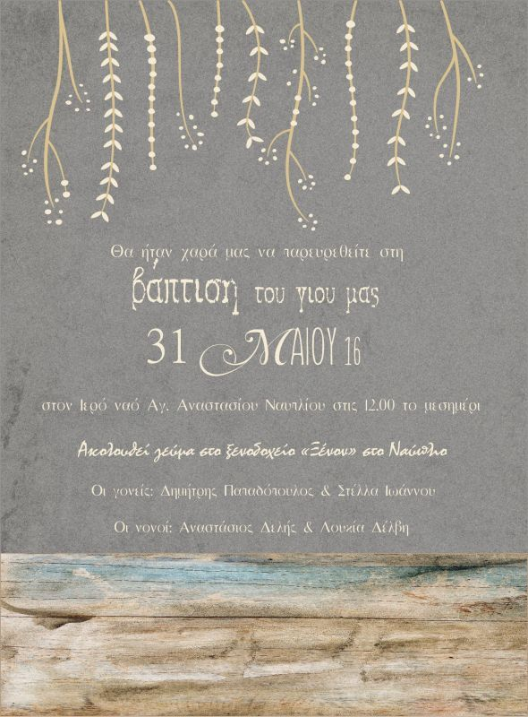 Προσκλητήριο βάπτισης γκρι με διακοσμητικά κλαδια και θαλασσόξυλο