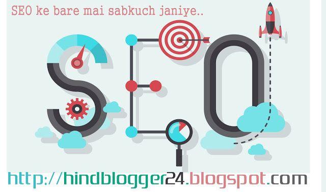 #SEO kya hain? SEO kitne prakar hote hain? One page Off Page SEO kya hain? #Blogger pe qu SEO kare?  SEO ke bareme sabkuch Janiye