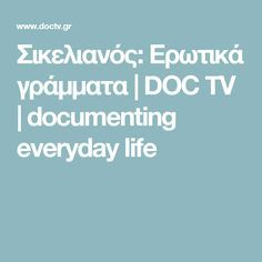 Σικελιανός: Ερωτικά γράμματα|DOC TV | documenting everyday life