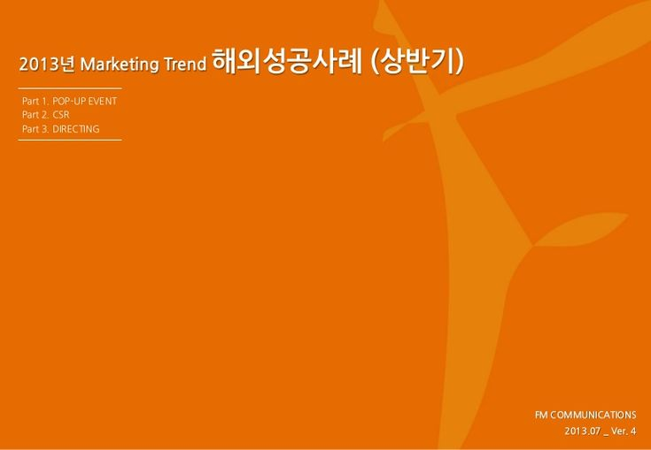 marketing-trend-2013-by-fm-communications by fmcommunications via Slideshare