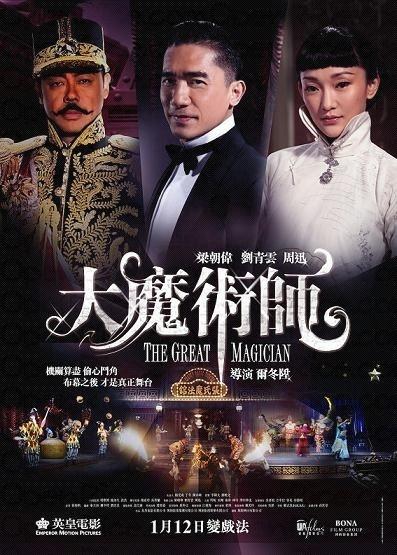 The Great Magician-Chinese movie-2011-Action-Starring Tony Leung Chiu Wai, Lau ching Wan, Zhou Xun
