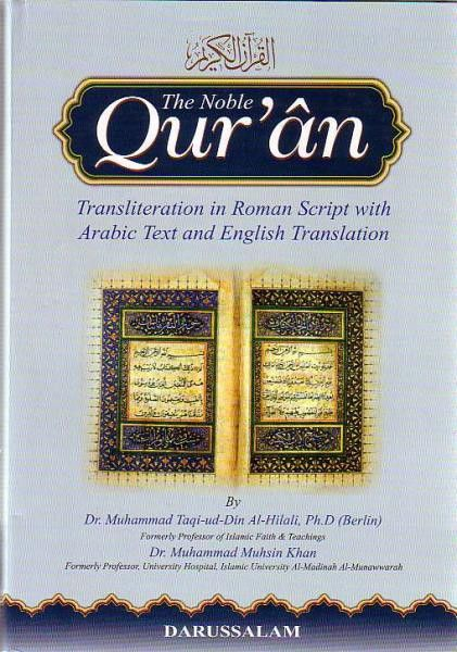 The Noble Quran (Transliteration) Hardback