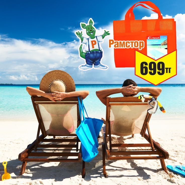 Прекрасное дополнение к вашему пляжному отдыху тапочки и пляжный коврик по самым низким ценам в Рамстор.  (Акция действует в Алматы,Чимкенте,Караганды и в Астане).  http://www.ramstore.kz/marketclub.xhtml