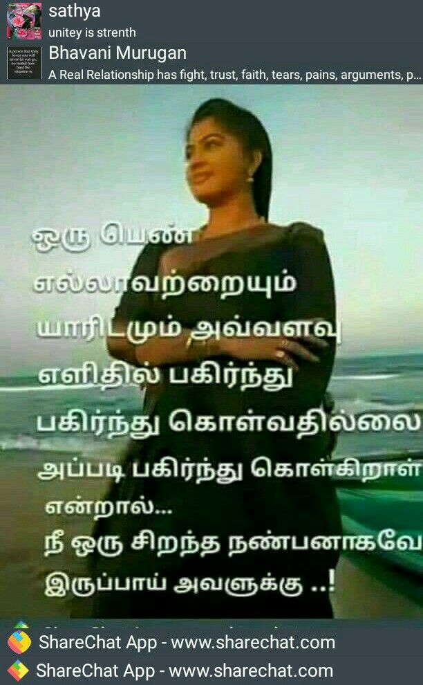 Pin By Mohamed Mahir 50c On Tamil Quotes Photo Album Quote Best