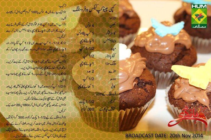 Freezer Cake Recipe In Urdu: 17 Best Images About Handi By Zubaida Tariq On Pinterest
