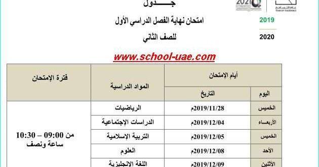 متابعى موقع مدرسة الامارات ننشر لكم جدول الامتحان الوزارى للصف الثانى الفصل الدراسى الأول 2019 2020 وفقا لمنهاج وزارة التربية والتعليم ب Exam School 2nd Grade