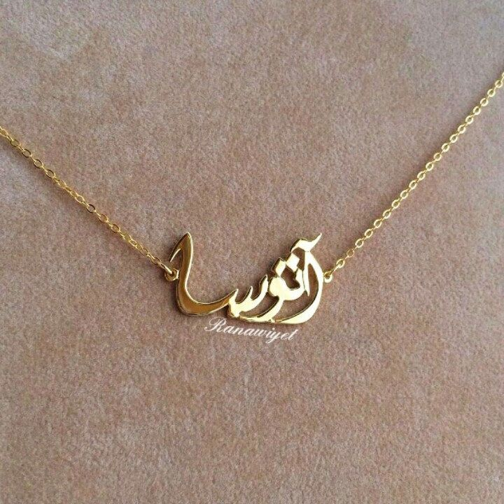 Arabic Calligraphy Name Necklace Solid 18k Gold Solid