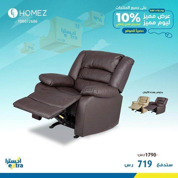 عروص اكسترا السعودية علي الاثاث المنزلي الخميس 19 3 2020 استرجاع نقدي 10 عروض اليوم Lounge Chair Recliner Chair Home Decor
