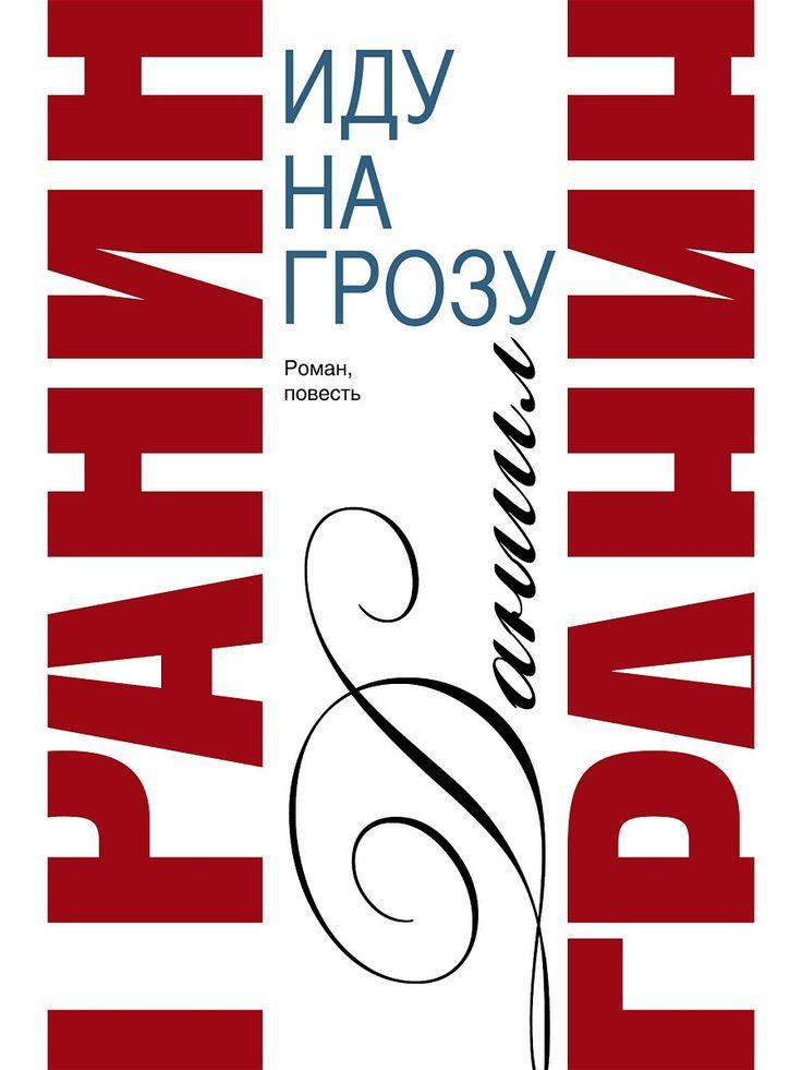 7381f9b7051e 58 best Художественная литература images on Pinterest   Bb, Book and ...