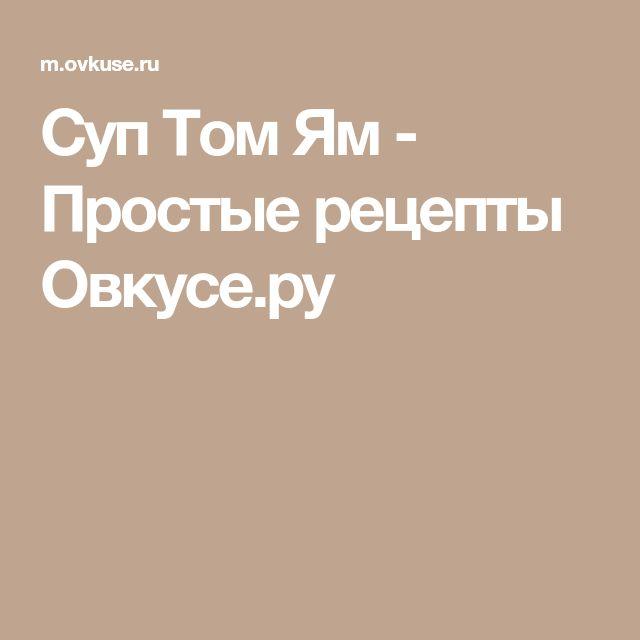 Суп Том Ям - Простые рецепты Овкусе.ру