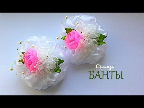 Пышные Белые Банты с розами из органзы