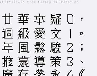 GAAHK Typeface Design