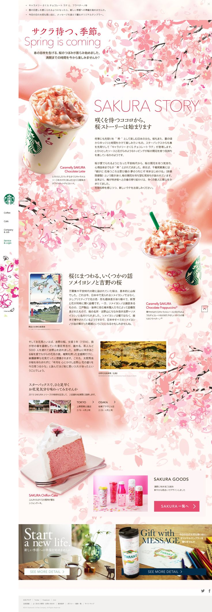 http://www.starbucks.co.jp/cafe/?nid=wh_01_pc スタバに春がやって来た