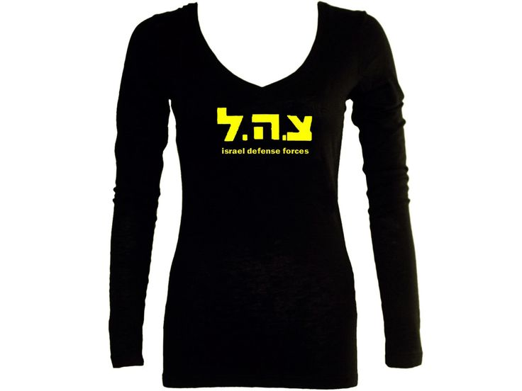 Jewish Israel Army emblem IDF zahal in Hebrew women sleeved black v neck t-shirt #Jewish#IDF#Israel#zahal#tzahal