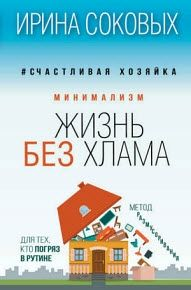 Ирина Соковых - Минимализм. Жизнь без хлама