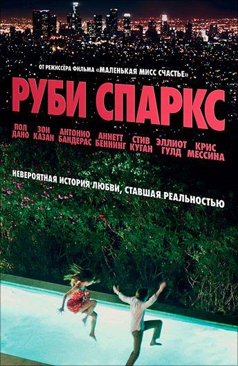 Руби Спаркс (Ruby Sparks, 2012): Всё о фильме на ivi