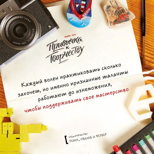 Открытки по книге «Привычка к творчеству» | Блог издательства «Манн, Иванов и Фербер»