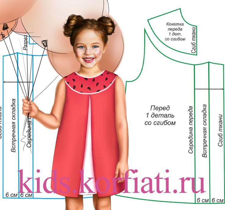 Это милое платье с кокеткой для девочки можно сшить самостоятельно буквально за пару часов. Чтобы платье эффектно смотрелось -…